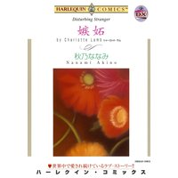 ハーレクインコミックス合本 2021年 vol.140