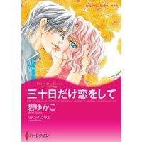 ハーレクインコミックス合本 2021年 vol.145
