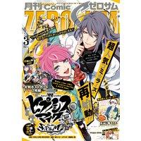 Comic ZERO−SUM (コミック ゼロサム) 2021年3月号