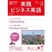 NHKラジオ 実践ビジネス英語 2021年3月号