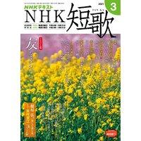 NHK 短歌 2021年3月号