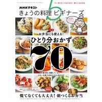 NHK きょうの料理 ビギナーズ 2021年3月号