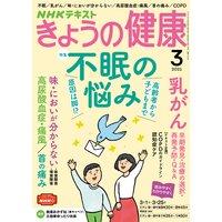 NHK きょうの健康 2021年3月号