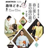 NHK 趣味どきっ!(月曜) 茶の湯 武者小路千家 春に楽しむ茶の湯の遊び2021年3月
