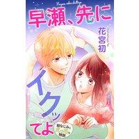 Love Jossie 早瀬、先にイクッてよ〜幼なじみとえっちな特訓〜 story12