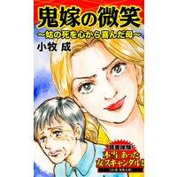 鬼嫁の微笑〜姑の死を心から喜んだ母〜/読者体験!本当にあった女のスキャンダル劇場