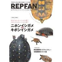 REPFAN vol.13