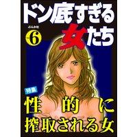 ドン底すぎる女たち Vol.6 性的に搾取される女