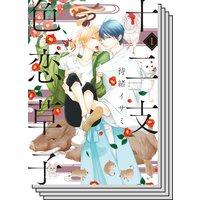 【全巻セット】十二支色恋草子