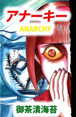 ANARCHY アナーキー〜13日の御茶漬海苔
