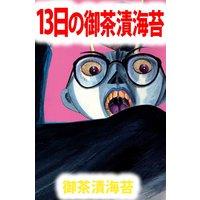 ANARCHY アナーキー〜13日の御茶漬海苔 2