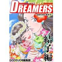 DREAMERS〜己のために生きろ〜 5