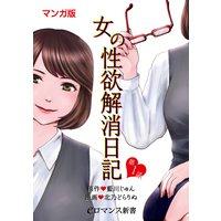 【単話】女の性欲解消日記