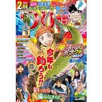 つりコミック2021年2月号