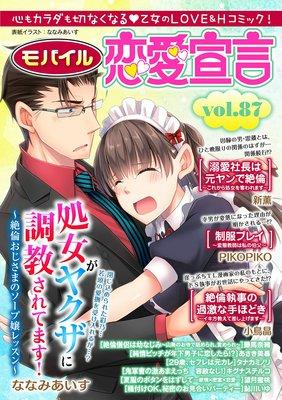 モバイル恋愛宣言 Vol.87