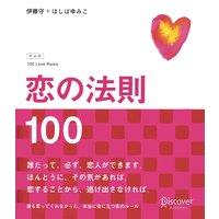 恋の法則100