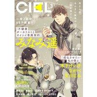 【電子版】CIEL 2021年3月号