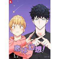 恋は幻想8巻