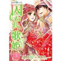 囚われの歌姫[ホワイトハートコミック] 3巻