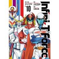 Infini−T Force 未来の描線 10(ヒーローズコミックス)