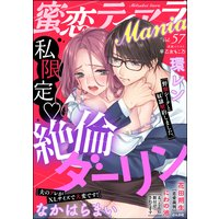 蜜恋ティアラMania Vol.57 私限定 絶倫ダーリン
