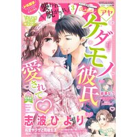 Young Love Comic aya 2021年3月号