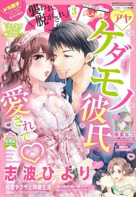 Young Love Comic aya 2021年3月号