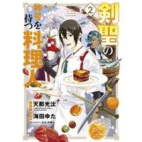 剣聖の称号を持つ料理人 2巻
