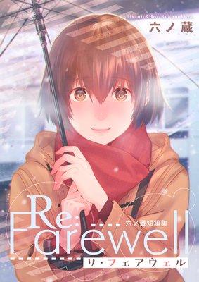 Re:Farewell 六ノ蔵短編集