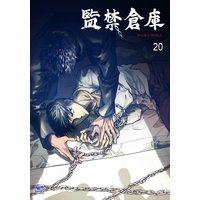 監禁倉庫20