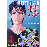 BORDER 慧−Kei−【コミックス版】