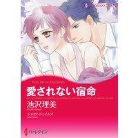【ハーレクインコミック】イラスト特典付版 合本 Vol.4