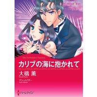 【ハーレクインコミック】イラスト特典付版 合本 Vol.5