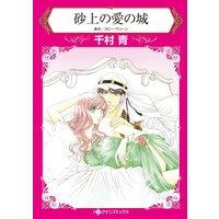 【ハーレクインコミック】イラスト特典付版 合本 Vol.6