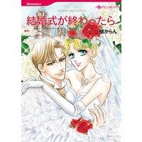 【ハーレクインコミック】イラスト特典付版 合本 Vol.9