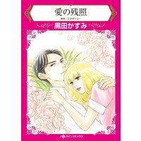 【ハーレクインコミック】イラスト特典付版 合本 Vol.10