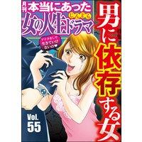 本当にあった女の人生ドラマ Vol.55 男に依存する女