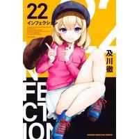 インフェクション 22巻
