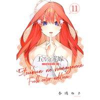 五等分の花嫁 フルカラー版 11巻