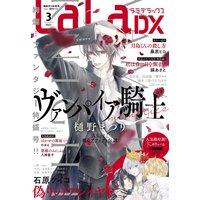 【電子版】LaLaDX 3月号(2021年)