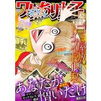ワケあり女子白書 vol.42