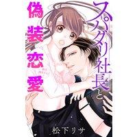 Love Jossie スパダリ社長と偽装恋愛 story02