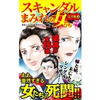 スキャンダルまみれな女たち【完全版】4