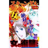 スキャンダルまみれな女たち【完全版】5