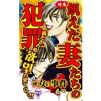 ザ・女の事件【合冊版】Vol.4−1