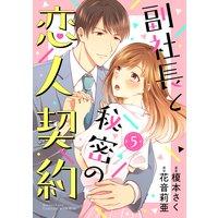 副社長と秘密の恋人契約【分冊版】5話