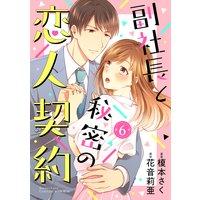 副社長と秘密の恋人契約【分冊版】6話