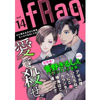 fRag vol.14