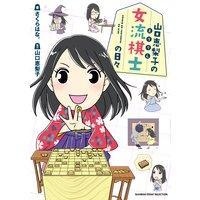 山口恵梨子(えりりん)の女流棋士の日々