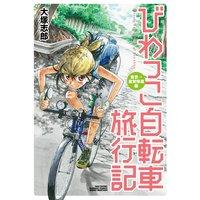 びわっこ自転車旅行記 東京→滋賀帰還編